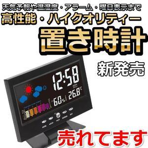 デジタル液晶置き時計 置時計 目覚まし時計 天気予報 年月日 アラーム 黒