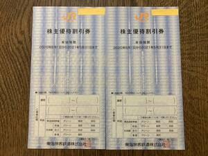 JR東海株主優待割引券2枚☆期限:2022年6月30日(延長)
