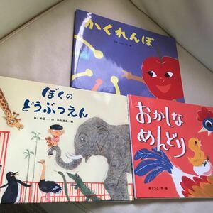 幼児絵本 3冊セット