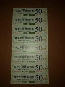 ①東急ストアお買い物優待券50円券×8枚★1~8セットあり★有効期限2021.11.30迄