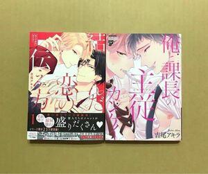 吉尾アキラ「結んだ恋の伝え方 1」「俺と課長の主従カンケイ」★BLコミック2冊セット