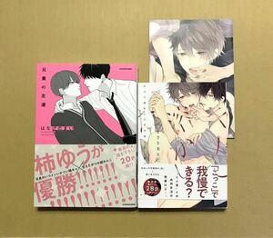 小冊子付き★はなげのまい「兄貴の友達」まさき茉生「キスで溶かしたそのあとに 限定版」