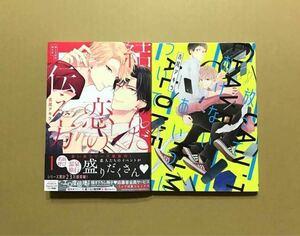 吉尾アキラ「結んだ恋の伝え方 1」「放っておけないあいつについて」★BLコミック2冊セット