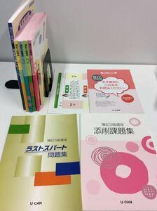 【3S05-018】送料無料 ユーキャン 簿記3級取得講座 テキスト約10冊