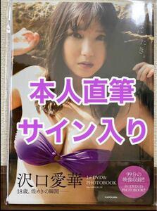 【本人直筆サイン入り】沢口愛華 1st DVD&PHOTOBOOK フォトブック 写真集 またたき。