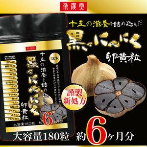 倭漢堂 十五の滋養を詰め込んだ黒々にんにく卵黄粒 大容量約6ヶ月分/180粒 活力補給・滋養補給に15種類もの滋養成分を凝縮