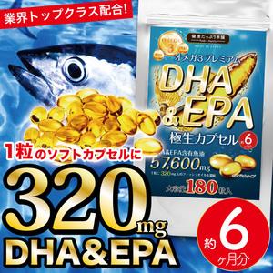 健康たっぷり本舗 オメガ3プレミアム DHA&EPA生ソフトカプセル 大容量6ヶ月分/180粒 たった1粒に320mgものDHAとEPAを凝縮!57600mgを摂取