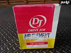 未使用 DRIVEJOY ドライブジョイ エアエレメント エアフィルター V9112-D003 ダイハツ L500S ミラ L910S ムーヴなど 棚1-4-C