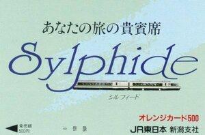 シルフィード JR東日本新潟支社フリーオレンジカード