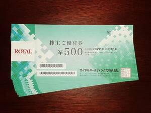 ロイヤルホールディングス 株主優待券 5,000円分(500円×10枚)2022年9月30日まで有効