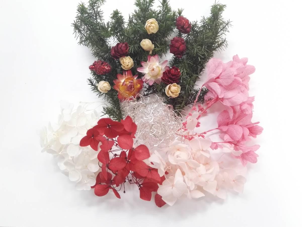 ハーバリウム花材(①クリスマス用小花色々詰め合わせ)セット