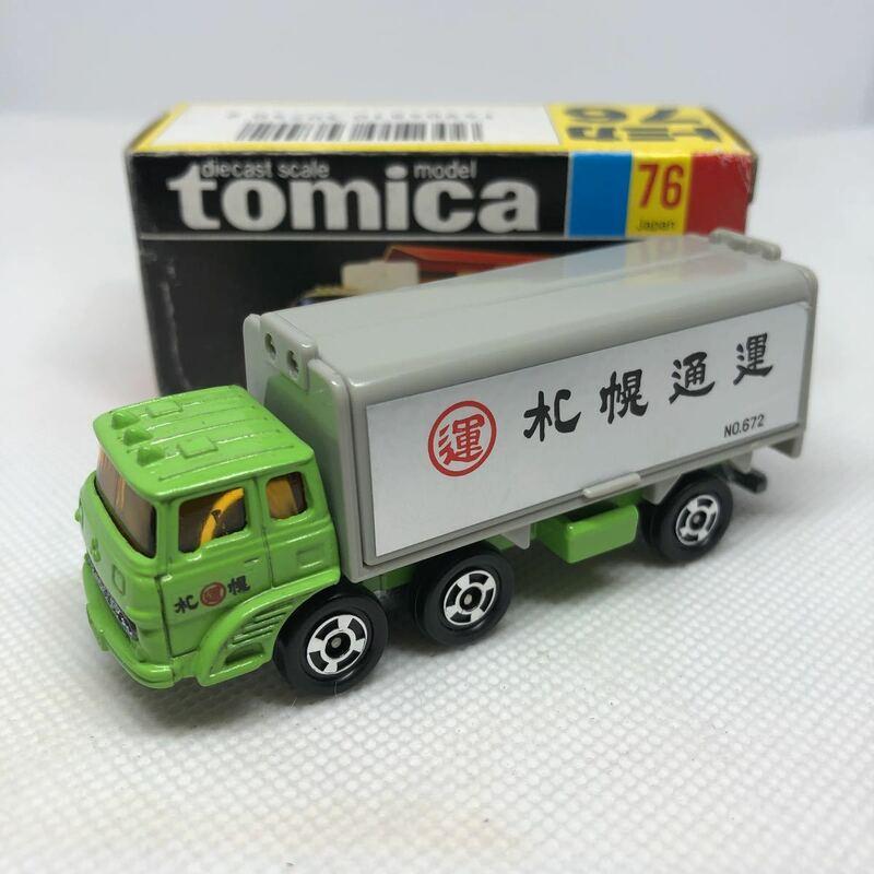 トミカ 日本製 黒箱 76 三菱 ふそう ウイングルーフトラック 札幌通運 トラックフェア 当時物 絶版