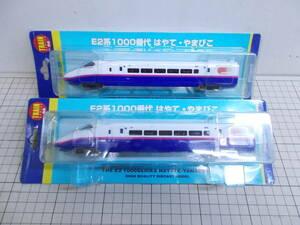 E2系1000番代はやて・やまびこ 2台セット
