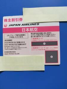 【JAL・株主優待券・1枚】有効期限 2021年11月30日(2021年5月31日から延長分)