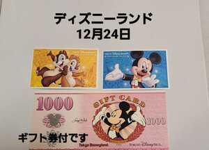 ディズニーランド 12月24日2枚セット ギフト券付です