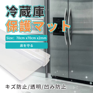 冷蔵庫マット 家具マット テーブルマット 凹み防止 傷防止 透明 70*70cm厚さ2mm