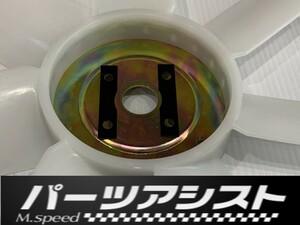 ハコスカ GTR S20用 クーリング ファン ロックプレート / GT-R KPGC10 PGC10 ケンメリ カップリング エンジン ルーム 旧車 ラジエーター ベ