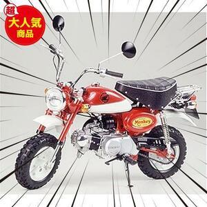 【送料無料】★スタイル:No.30ホンダモンキー2000年スペシャルモデル★ タミヤ 1/6 オートバイシリーズ No.30 ホンダ モンキー