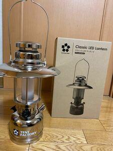 テントファクトリー ランタン クラシック LED シルバー キャンプギア 電池 アウトドア インテリア