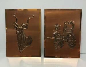 2枚セット / アフリカ製 COPPER WILD LIFE / 銅板 壁掛け ビンテージ