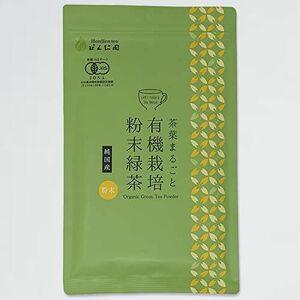 未使用 新品 Honjien sm D-KY パウダー 1袋 tea ほんぢ園 日本茶 国産 オーガニック 有機 粉末緑茶 100g JAS認定 有機栽培 煎茶