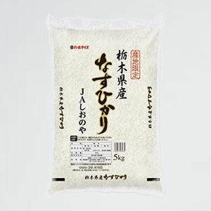 新品 未使用 栃木県産 【精米】 1-RG なすひかり 5kg JAしおのや 白米