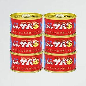 新品 未使用 ス-パ-サバ缶 SUPERMINE G-JH ) 栄養士監修 金華さば 水煮 6缶セット 高級 石巻港 国産 化学調味料無添加
