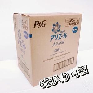 アリエール 消臭&抗菌ビーズ マイルドフレッシュの香り 490ml ×18本セット
