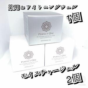 ★新品★パーフェクトワン モイスチャージェル2個 & 薬用ホワイトニングジェル1個