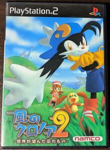 【PS2】 風のクロノア2 ~世界が望んだ忘れもの~ / namco ナムコ 送料210円 匿名配送 同梱可能