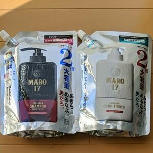 MARO17 シャンプー&コンディショナー 詰替え 2倍サイズ 600ml セット品