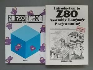 【Z80 マシン語秘伝の書:日高 徹】【Z80マシン語入門:工学社】Introductuion to Z80 Assembly Language Programming【アセンブリ言語】