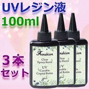 UVレジン液 100ml 3本セット