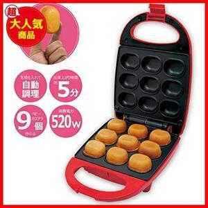 YSN ベビーカステラメーカー レッド   ベビーカステラ ホットケーキミックス 5分調理 ホットプレート ホットサンド 時短調理 お菓子づくり