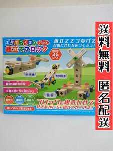 [ラッピングOK 送料無料 匿名配送] 工具で作る組み立てブロック 知育ブロック 飛行機 風車 カタパルト 集中力 構成力 想像力 知育玩具