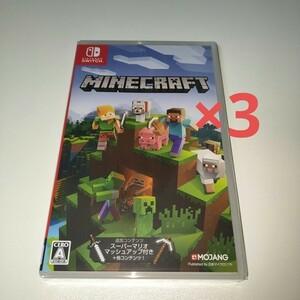 【新品】 マインクラフト Minecraft Nintendo Switch スイッチソフト 3本セット