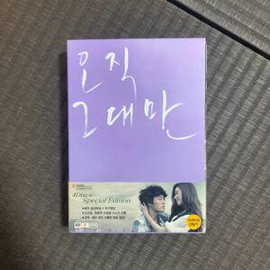 ただ君だけ DVD BOX 韓国版