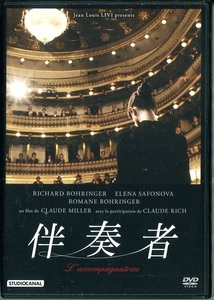 DVD☆中古☆伴奏者 / ロマーヌ・ボーランジェ リシャール・ボーランジェ クロード・ミレール監督 セル版 送料150円