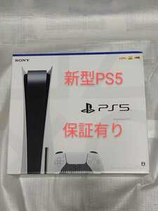 未開封 新型 PS5 本体 PlayStation5 CFI-1100A01 通常版 ディスクドライブ搭載モデル 本体 保証有り SONY プレイステーション5 プレステ5