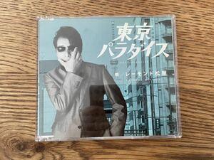 東京パラダイス レーモンド松屋 CD
