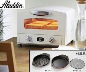 3 新品未開封 アラジン グラファイト トースター 4枚焼 aet g13n w Aladdin