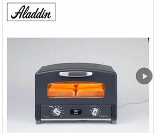3 新品未開封 アラジン グラファイト トースター 4枚焼 aet g13n k Aladdin