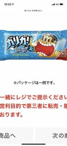 ローソン スマホくじ 引換券 赤城乳業 ガリガリ君ソーダ 税込75円