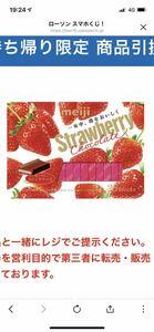 ローソン スマホくじ 引換券 明治 ストロベリーチョコレートBOX 26枚入 税込327円