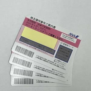 【ANA/全日空】株主優待券 2021年11月30日まで【4枚おまとめ】★9045