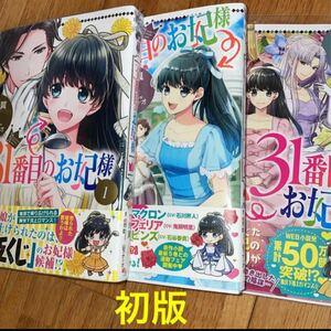 初版、帯付き 31番目のお妃様 1〜3巻 既刊全巻セット