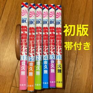 執事・黒星は傅かない 1〜6巻 初版、帯付き