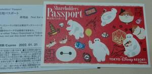TDR 東京ディズニーリゾート株主優待券2枚[抽選必要]★期限:2022/1/31