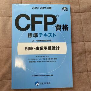 CFP資格標準テキスト 相続事業承継設計 2020-2021年版