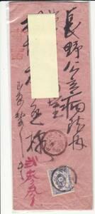 エンタイヤ)新小判切手8銭貼 信濃・丸一印 不鮮明